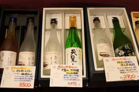 恋も咲くところ埼玉の酒セット.jpg