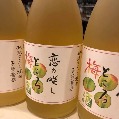 恋梅酒.jpg