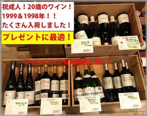 成人のワイン1999&1998.jpg