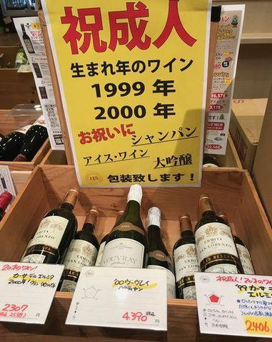 成人のワイン1999&2000年.jpg