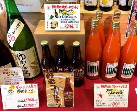 所沢のお土産ゆめところ.jpg