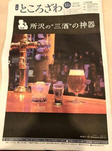 所沢の三酒の神器.jpg