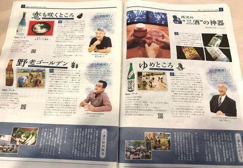 所沢の三酒の神器 中面.jpg