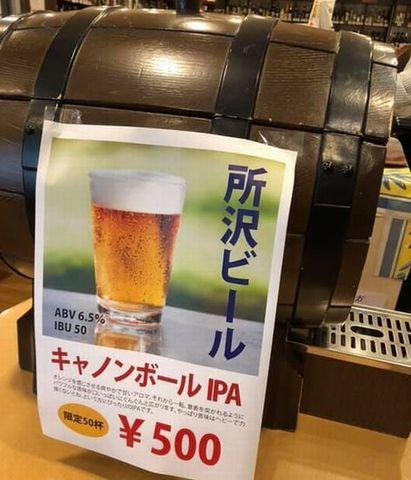 所沢ビールキャノンボール.jpg