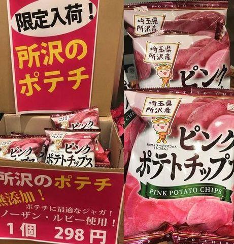 所沢ピンクのポテト.jpg