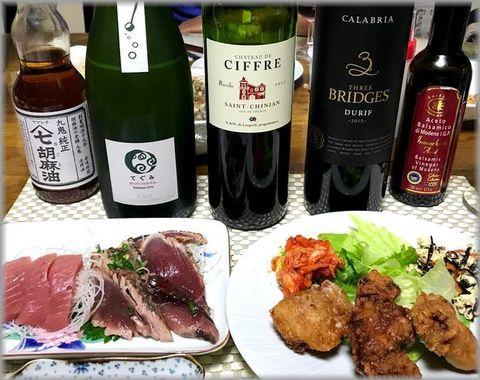 手ぐみワインとカツオ.jpg