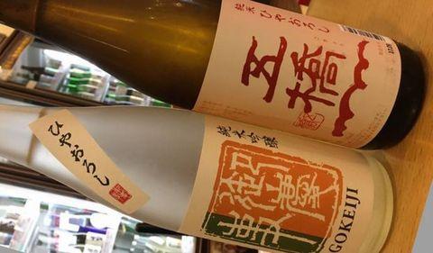 敬老の日にお酒.jpg