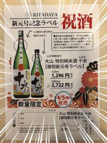 新元号大山祝い酒十水.jpg