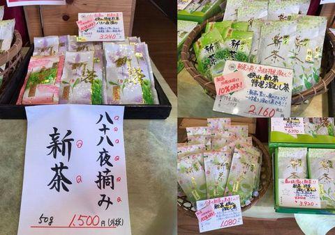 新茶10%OFF.jpg