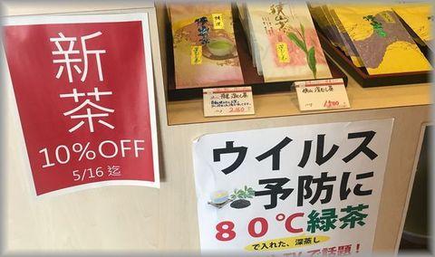 新茶10%OFF2021.5.jpg