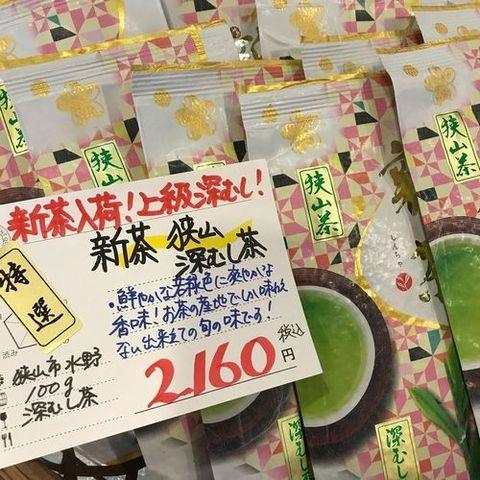 新茶2000円2021.5.jpg