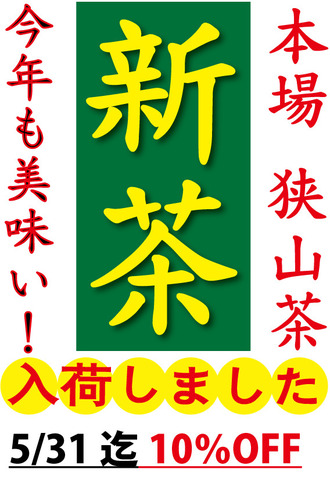 新茶ポスター10%OFF.jpg