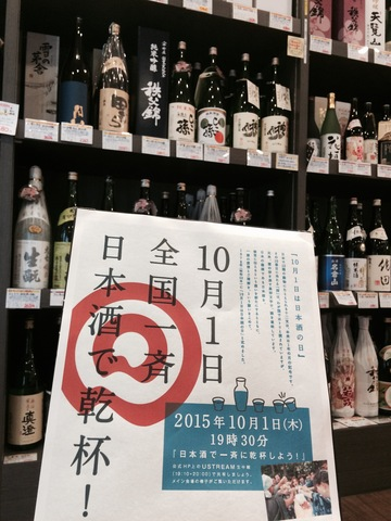 日本酒の日.jpg