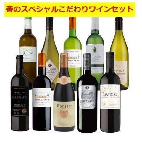 春のこだわりワイン10本セット.jpg