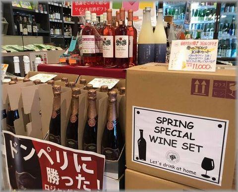 春のこだわりワインセット.jpg