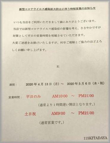 時短営業のお知らせ.jpg