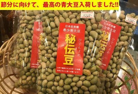 最高の大豆.jpg