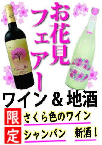 桜のワインお酒2020ポスタ.jpg