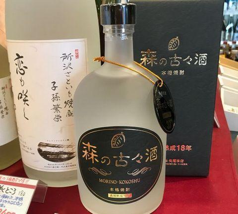 森の古々酒.jpg