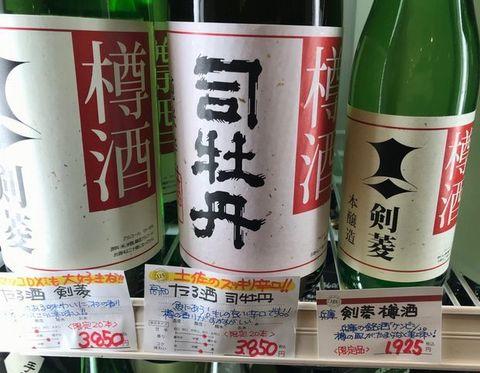 樽酒剣菱、司牡丹.jpg