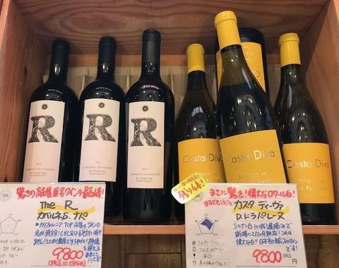 残り僅か高級ワイン.jpg
