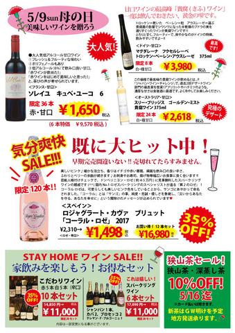 母の日にワイン2021.4.jpg