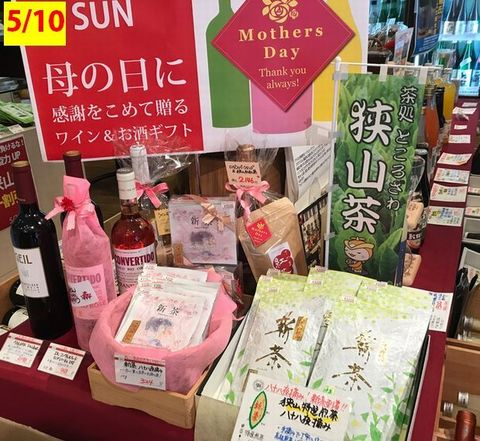 母の日に新茶八十八夜摘み入荷.jpg