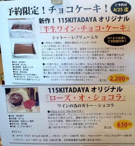 母の日のチョコケーキ.jpg