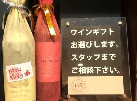 母の日のワインラッピング.jpg