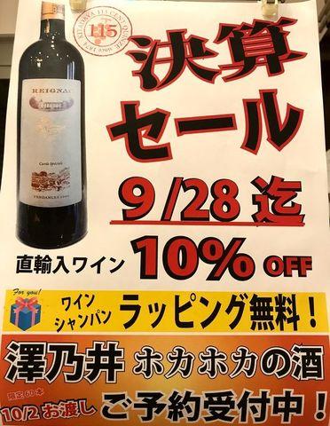 決算セール&澤乃井ホカホカの酒.jpg