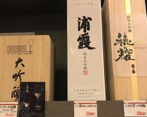 浦霞、越乃誉.jpg