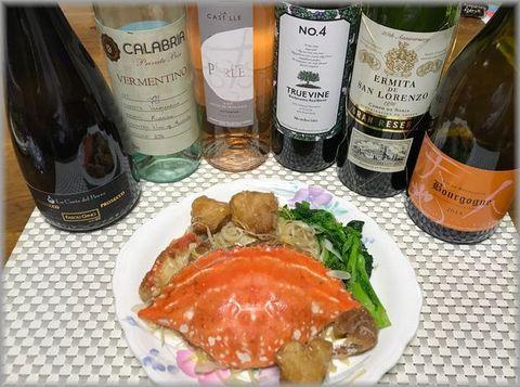 渡り蟹にワイン.jpg