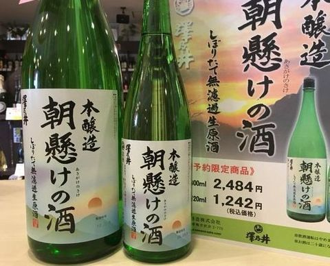 澤乃井 朝かけの酒2019.jpg