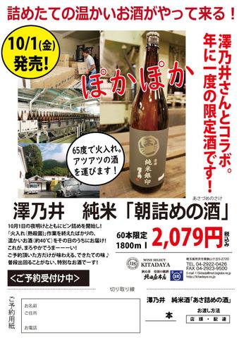 澤乃井ホカホカ朝詰めの酒.jpg