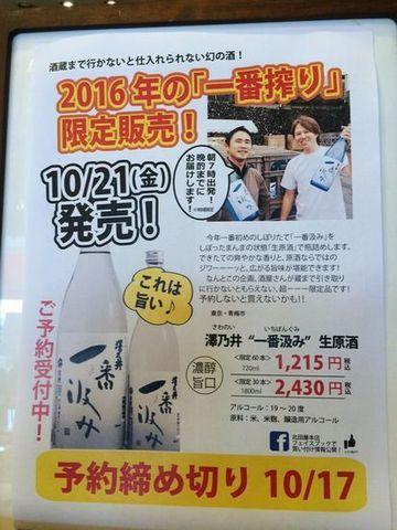 澤乃井一番汲み2016.jpg