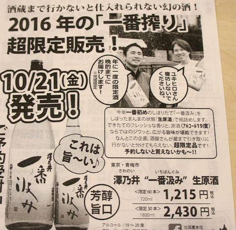澤乃井一番汲み2016チラシ.jpg