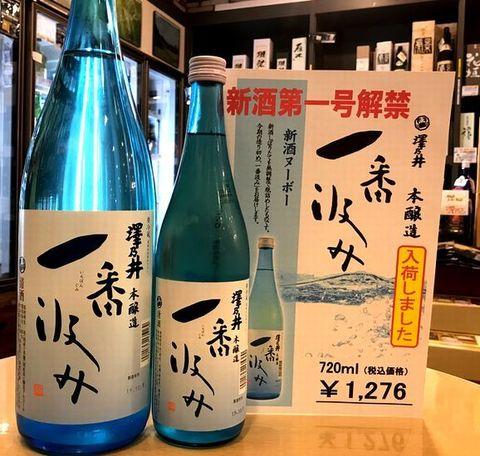 澤乃井一番汲み2019入荷.jpg