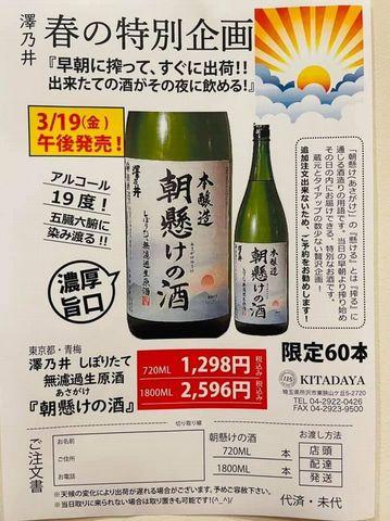 澤乃井朝懸けの酒2021.jpg
