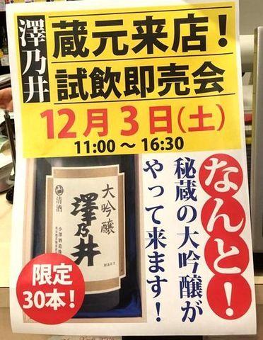 澤乃井来店2016.12.3.jpg