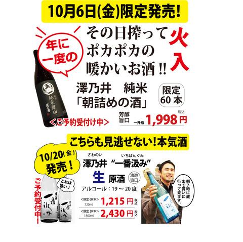 澤乃井詰めたてのお酒と一番汲み.jpg