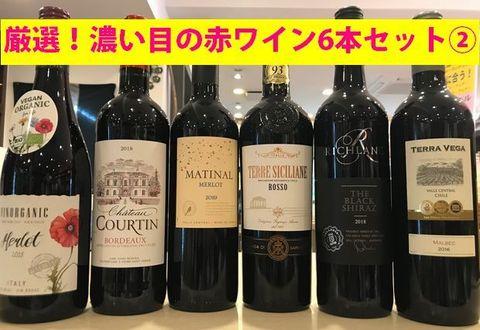 濃い目の赤ワインセット2.jpg