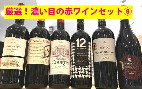 濃い目の赤ワインセット8.jpg