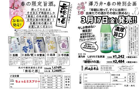 無垢の酒2017.jpg