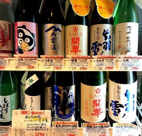 無垢の酒入荷2020.jpg