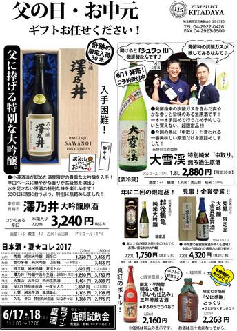 父の日にオススメのお酒2017.jpg