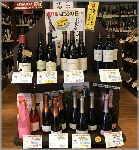 父の日にオススメワイン赤.jpg