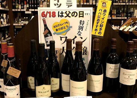 父の日にスペシャル赤ワイン.jpg