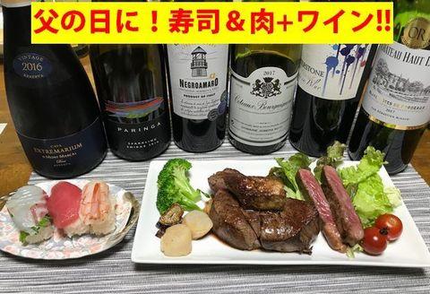 父の日に寿司・肉・ワイン.jpg