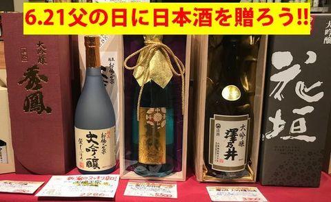 父の日に日本酒2020.jpg