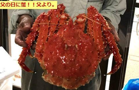 父の日に蟹.jpg